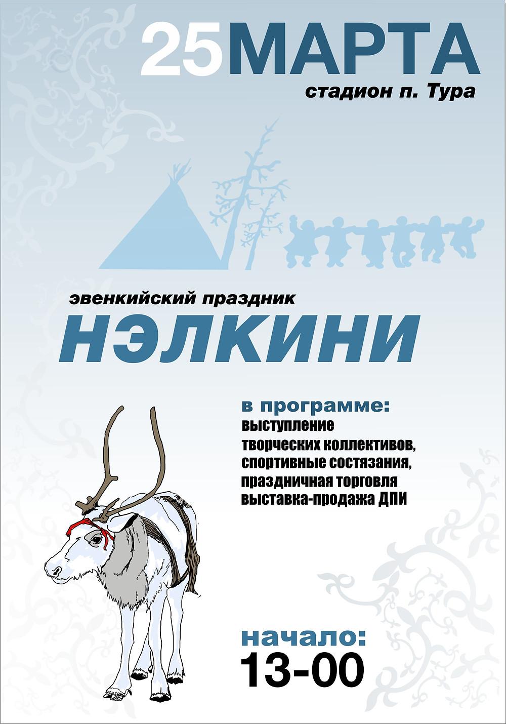 нэлкини праздник эвеникя мбук_эркдц