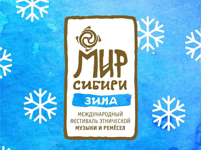 """""""МИР Сибири"""" ЗИМА"""