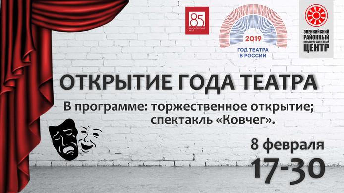 """""""Год театра"""" в России"""
