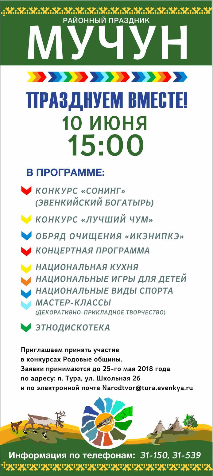 "Программа ""Мучун-2018"""