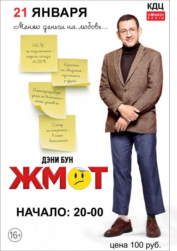 Киноафиша 21 января