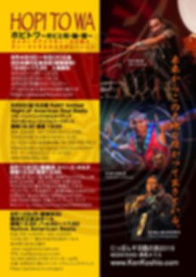 Hopitowa Tour 2019 new.jpg