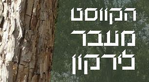 קווסט-מעבר-לירקון-לוגו.jpg
