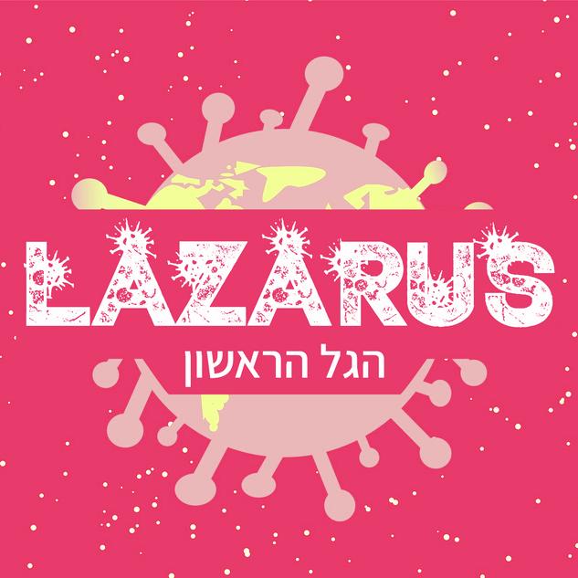 לזארוס- הגל הראשון