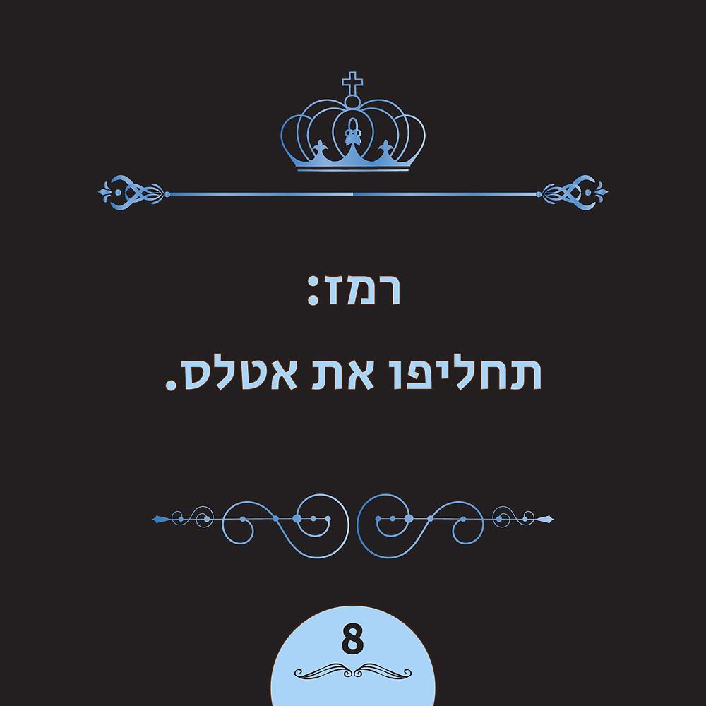 הרמז של גן קרית ספר חידת המלך