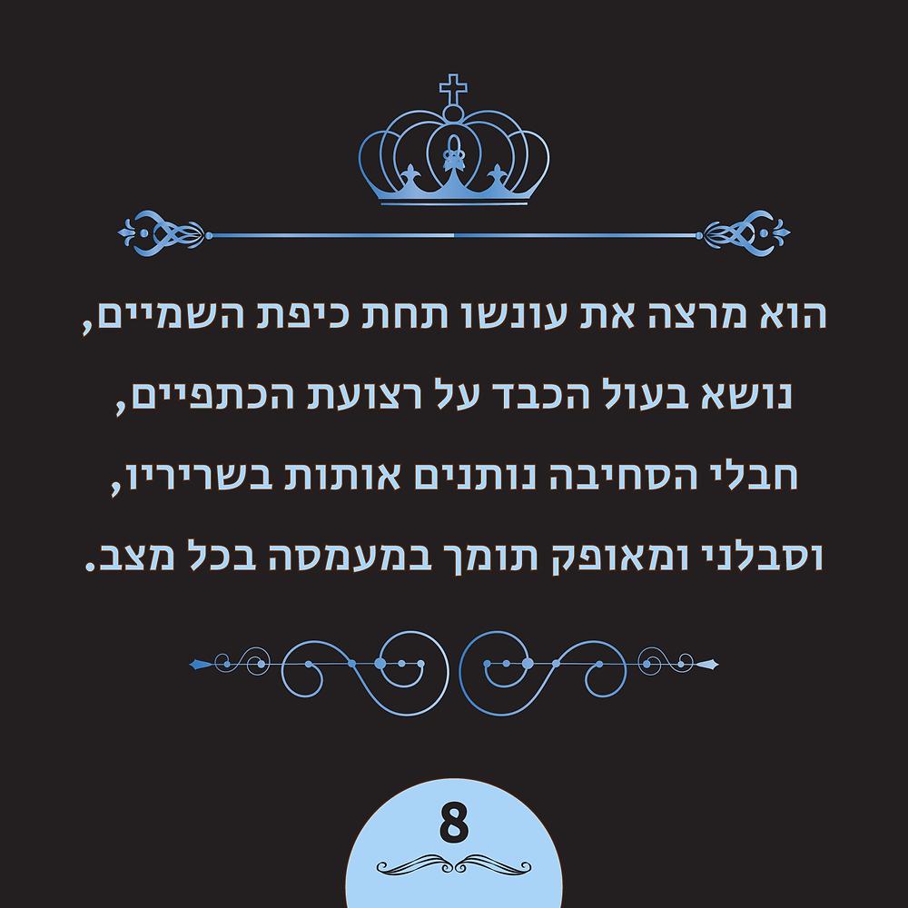 החידה של גן קרית ספר חידת המלך