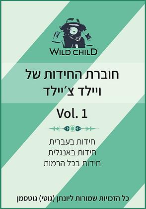 חוברת החידות של ויילד צ׳יילד -חוברת מס. 1
