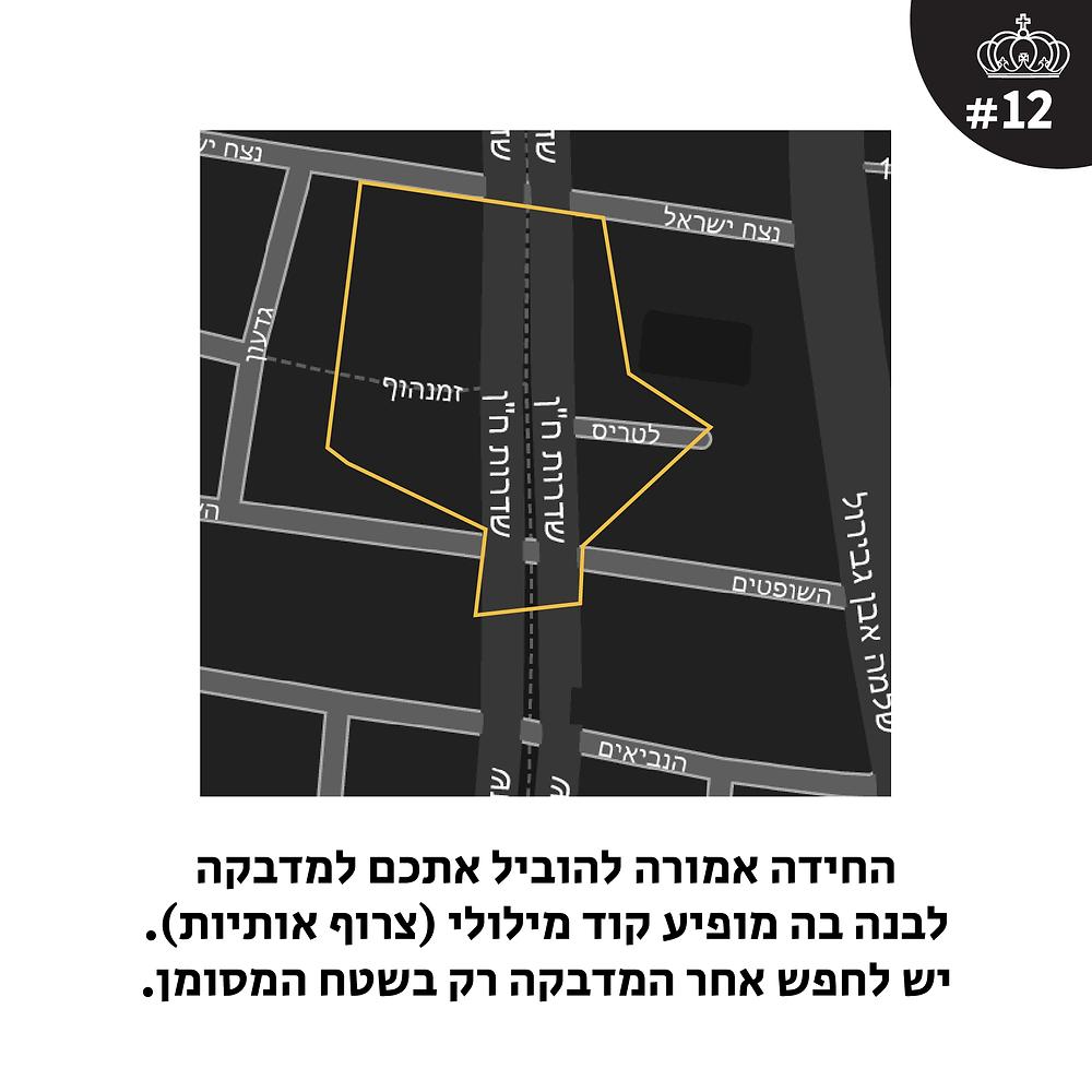 המפה של חידה 12 חידת המלך - החידה על הרקדנית