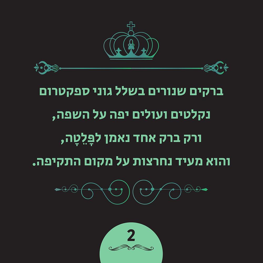 חידת המלך - חידה מספר 2 - חידת הברק