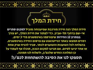 חידת המלך - החידה המסתורית של תל-אביב