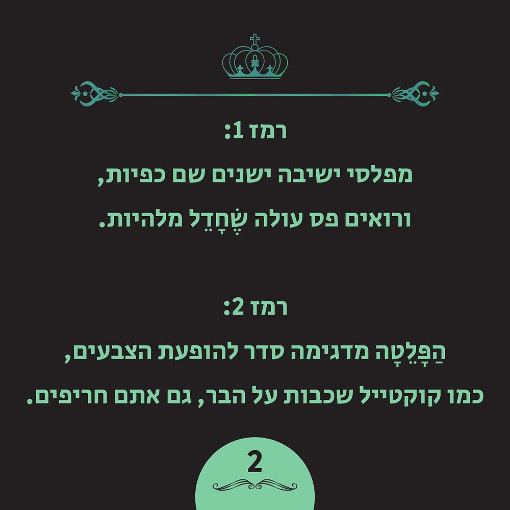 חידת המלך - חידה מספר 2 - הרמזים