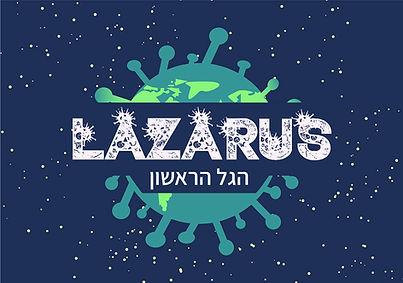 לזארוס-לוגו.jpg