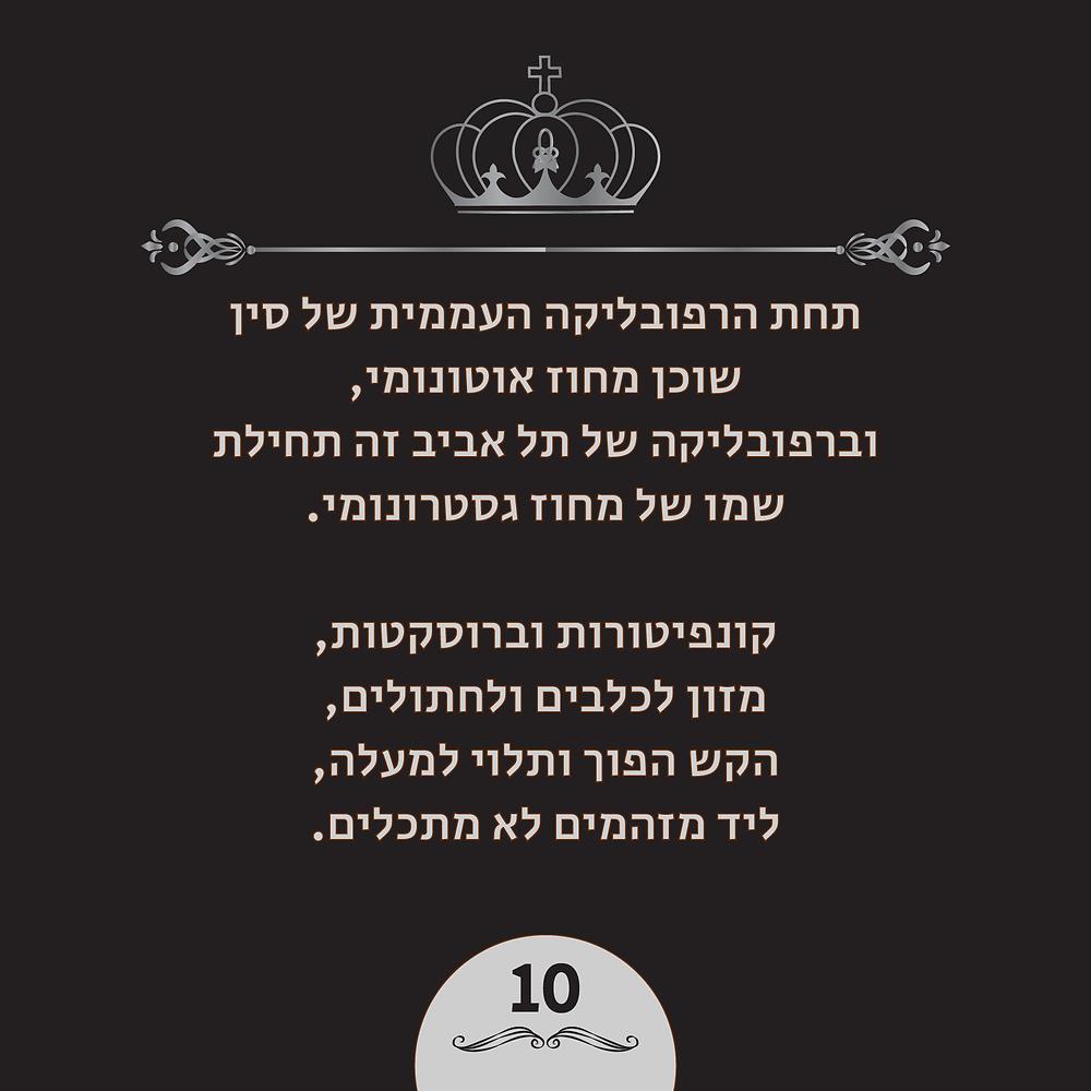 חידה מספר 10 של חידת המלך