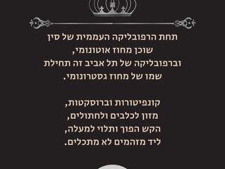 חידת המלך - חידה מספר 10 - החידה שפותרים במזגן