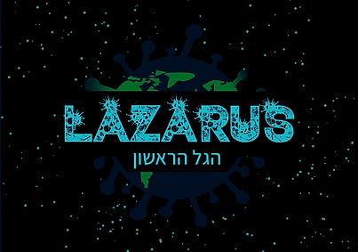 לזארוס לייט-לוגו.png