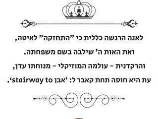 חידת המלך - חידה מספר 12 - החידה על הרקדנית
