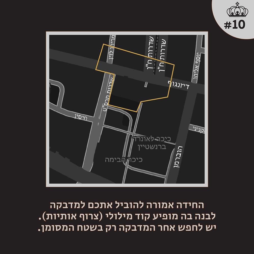 המפה של חידה מספר 10 חידת המלך