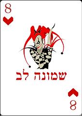 לוגו-שמונה-לב.png