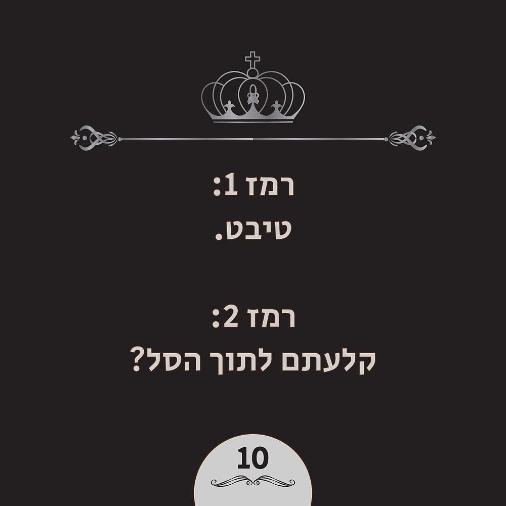 הרמזים של חידה מספר 10 חידת המלך