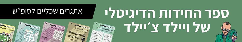 banner-4----ספר-חידות-עברית.jpg