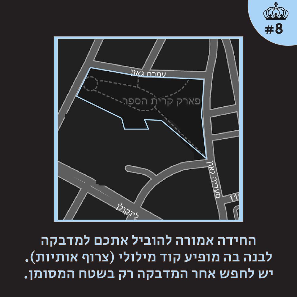 המפה של גן קרית ספר חידת המלך