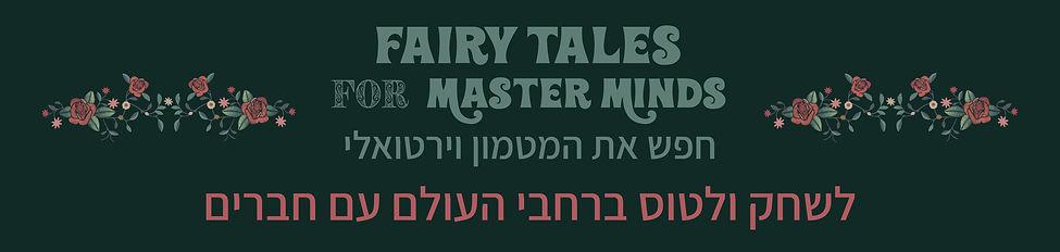 banner3--פיירי-עברית.jpg