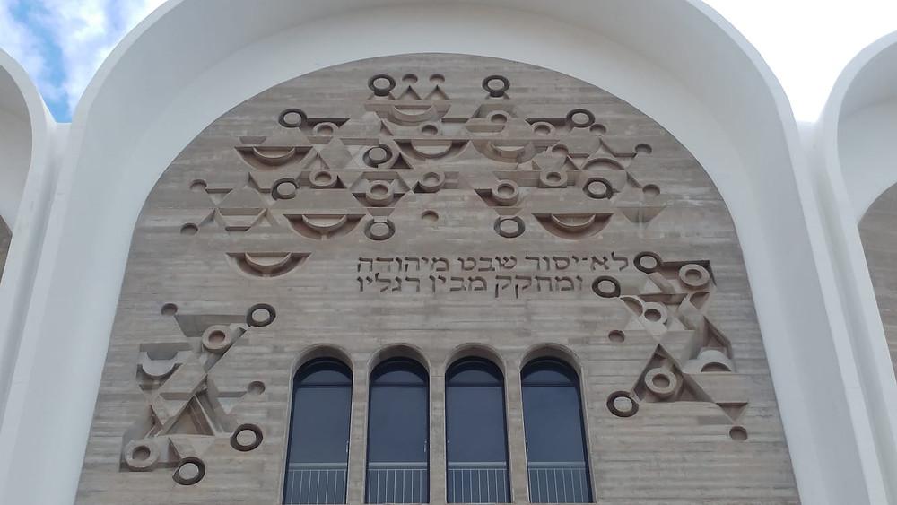 היכל יהודה