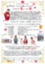 サルスエラセミナー第5回目チラシ JPEG.jpg