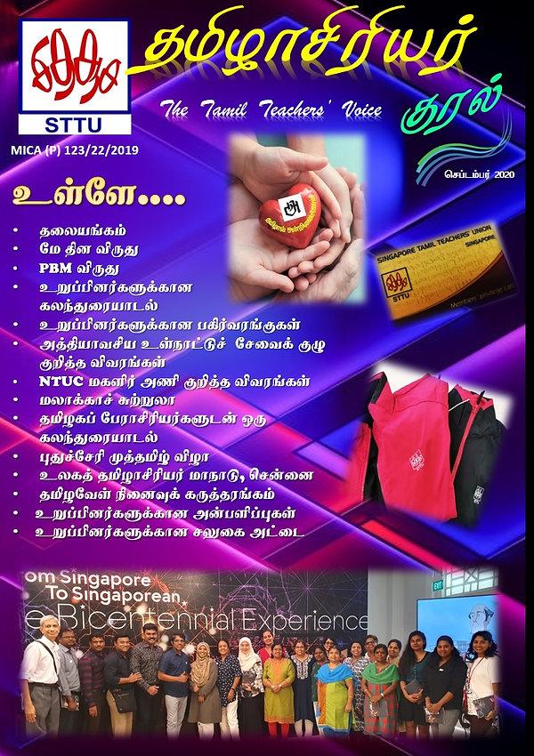 Kural_Sep2020_Cover.jpg