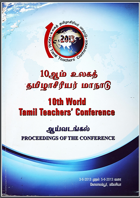 2013_conference_cover.PNG