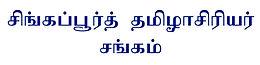 sttu.org.sg 1
