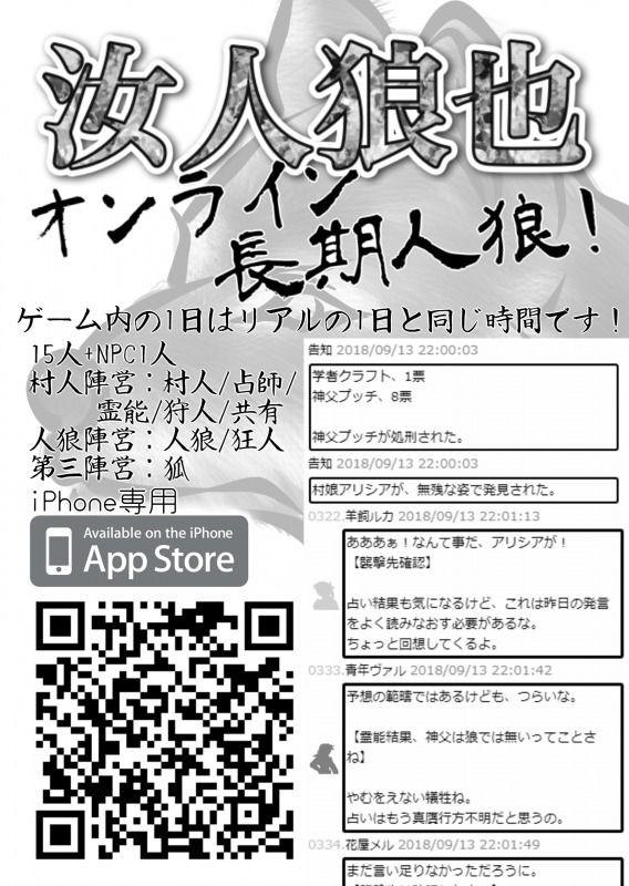 s_汝人狼也b7_nanji (1).jpg