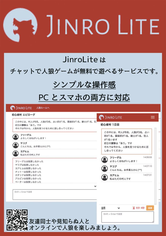 JINROLITE広告-画像.jpg