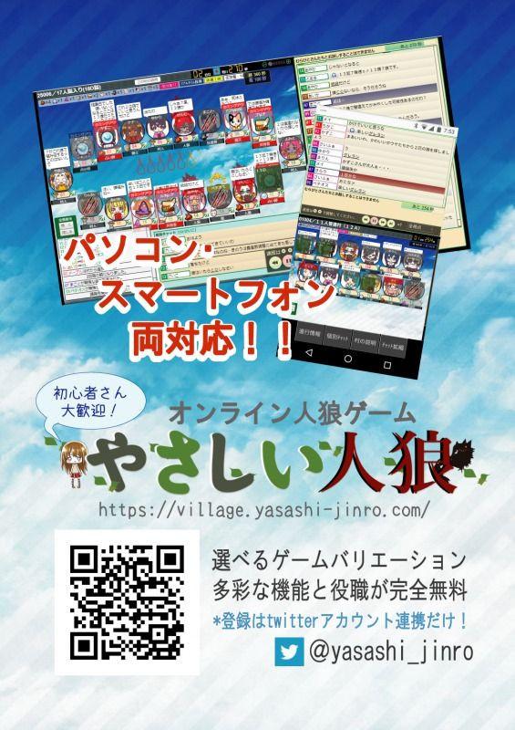 s_人狼文化祭2019やさしい人狼.jpg