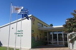 Δημόσιο Νηπιαγωγείο Μενεού.png