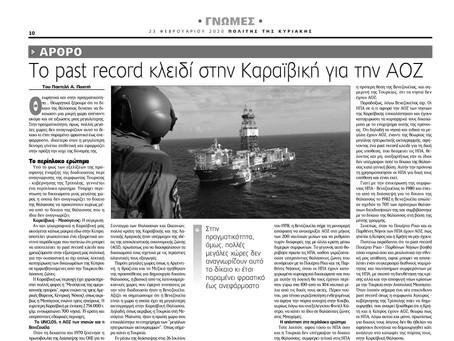 Το past record - κλειδί στην Καραϊβική για την κυπριακή ΑΟΖ.