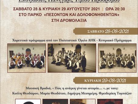 Event of Timios Prodromos Festival