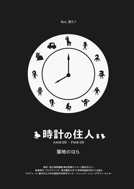 時計の住人