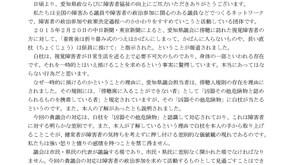 愛知県議会傍聴における視覚障害者の 白杖の取り扱いに関する要請書