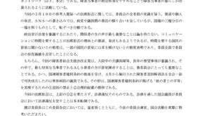 20160510ALS出席拒否抗議文