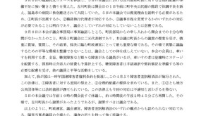 9月5日の本議会における古川道郎町長に対する合理的配慮の準備不足に関する抗議