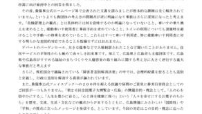 ひろしま菓子博2013の会場内における障がい者用電動車いす利用制限について