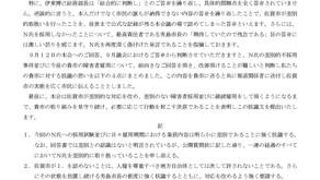 佐賀市不採用抗議文