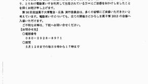 ひろしま菓子博2013障がい者用電動車す利用制限-回答