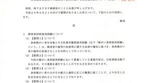 佐賀市不採用別紙(回答書)