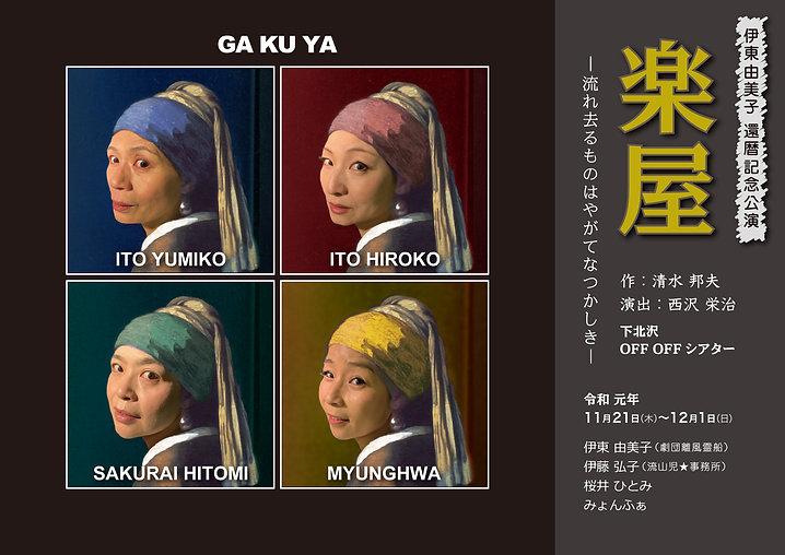 gakuya_omo.jpg