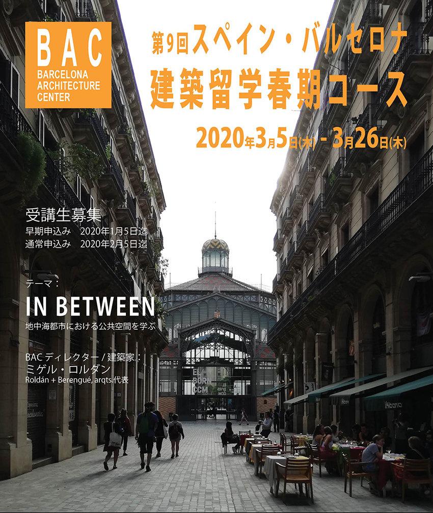 BAC2019_poster_web.jpg