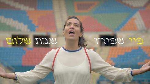 "Feye Shapiro - ""Shabbat Shalom    פיי שפירו - שבת שלום"