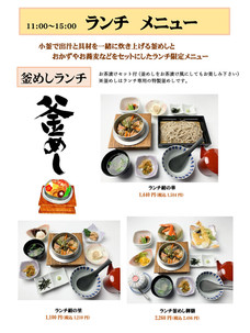 絹の里◆ランチメニュー◆ 2020.9 寿司なし 刺身定食_page-0001.