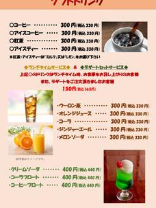 ドリンクメニュー 絹の里_page-0002.jpg